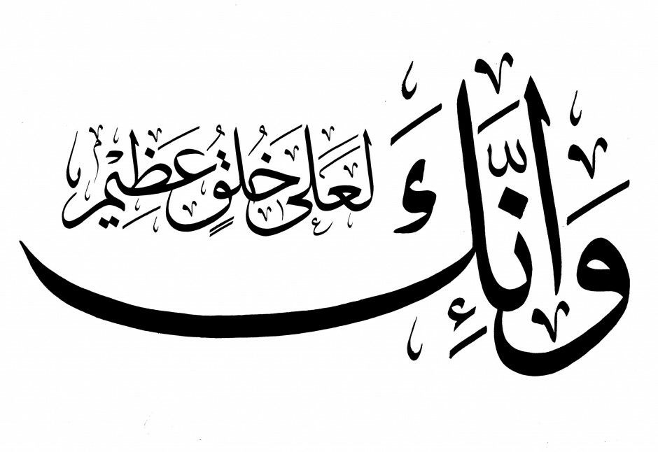 وإنك لعلى خلق عظيم Islamic Calligraphy Arabic Calligraphy Painting Allah Calligraphy