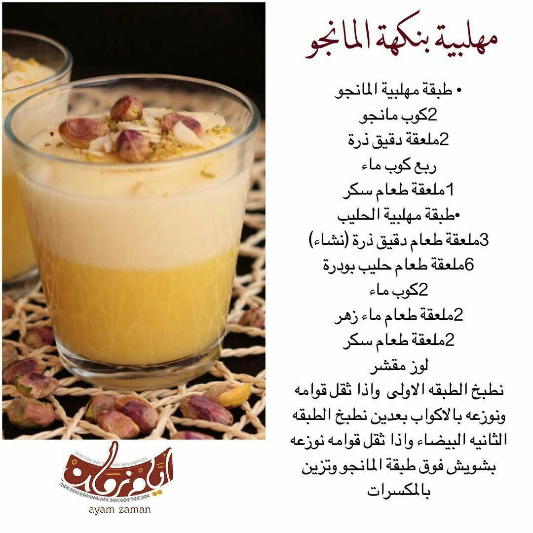 مهلبيه Cooking Recipes Desserts Food Arabic Food