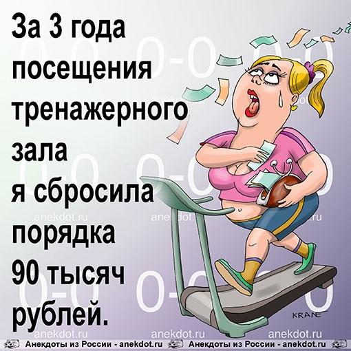 Pohudet V Trenazhernom Zale Shutki Smeshno Smeshnye Memy