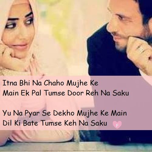 shayari | MERI SHAYARI | Pinterest | Dear diary, Urdu quotes and ...
