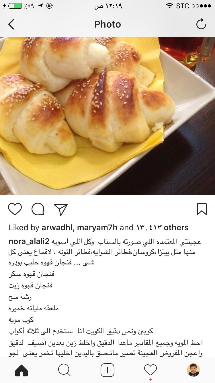 Pin By Weaam وئام On طبخات Food And Drink Food Food Pictures