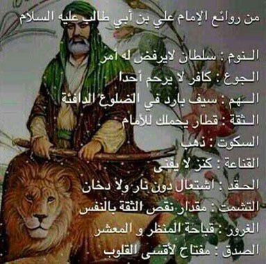 خوزستان چه خبر بخش عربـــی خوزستان چه خبر Arabic Quotes Cartoon Quotes Islamic Quotes Quran