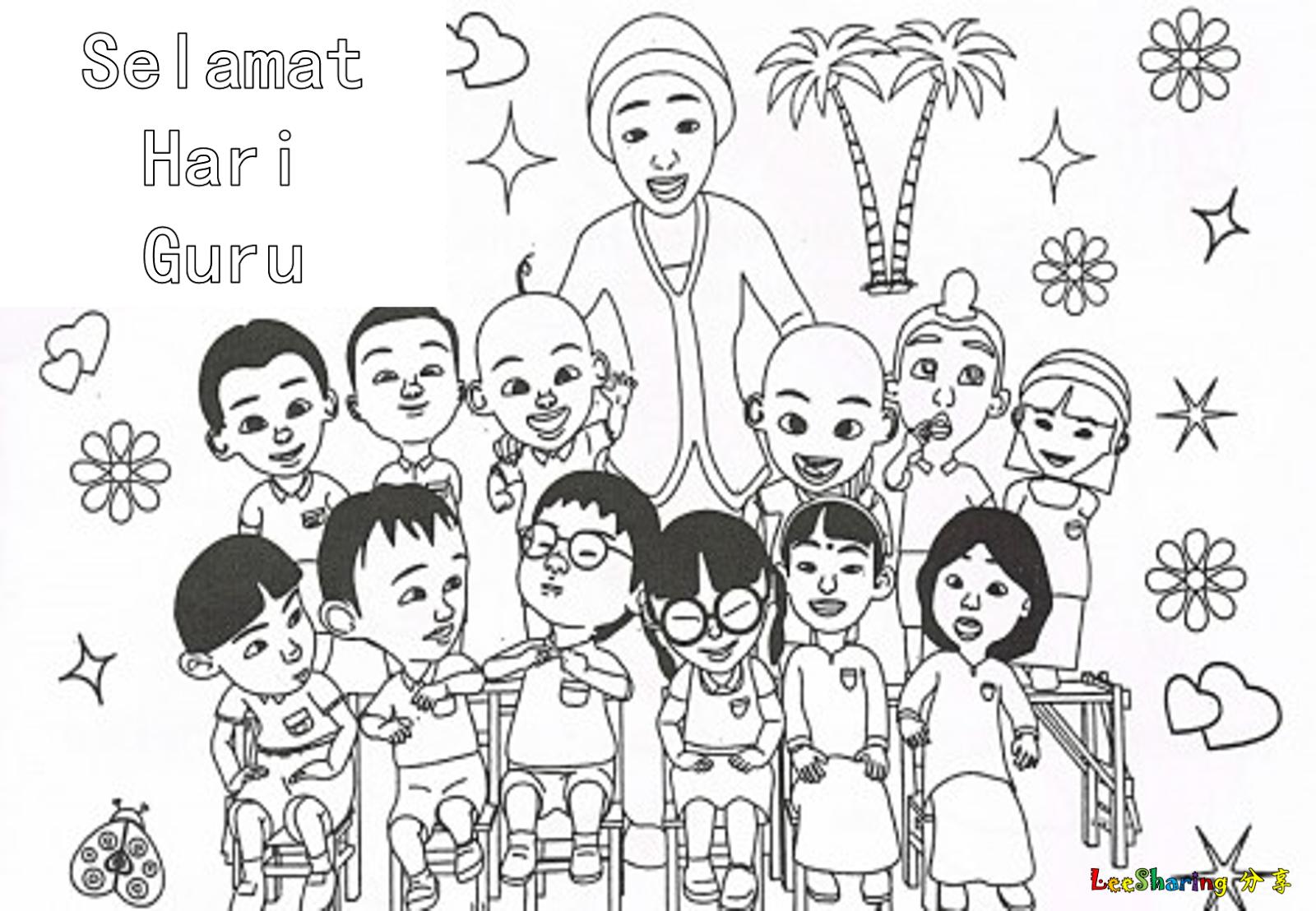 Kata Mutiara Dan DP Gambar Selamat Hari Guru