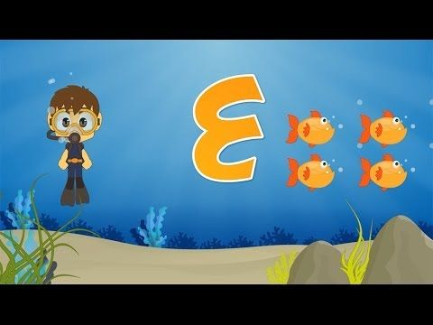 Learn Arabic Numbers For Children 1 10 تعلم الأرقام باللغة العربية Youtube Learning Arabic Arabic Kids Arabic Lessons