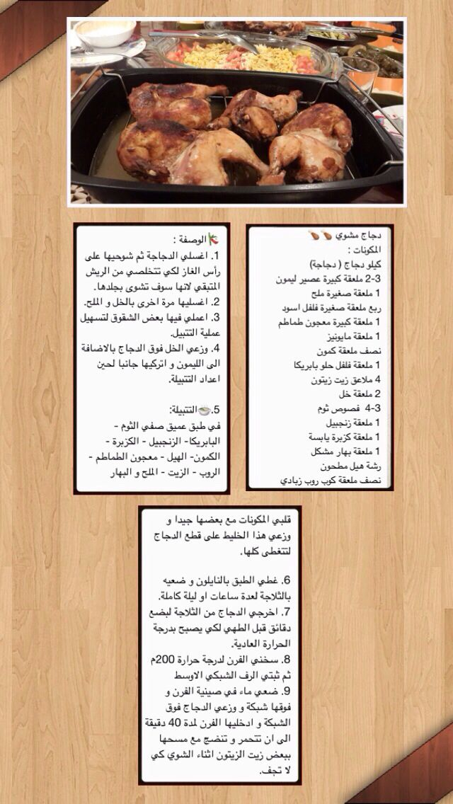 دجاج مشوي Food Cooking Recipes Cooking