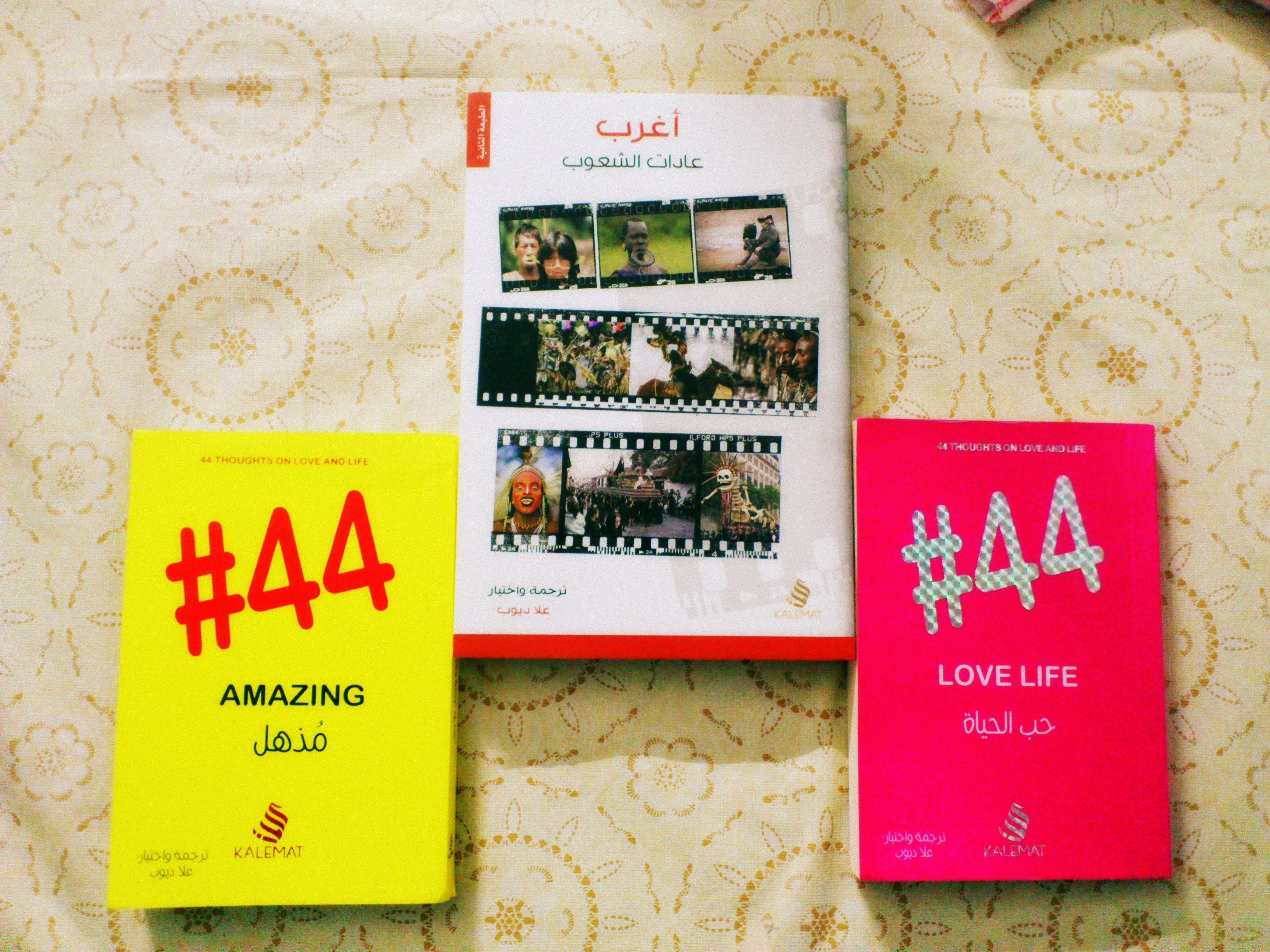 هدية من الزميلة علا ديوب Books Book Cover Love Life