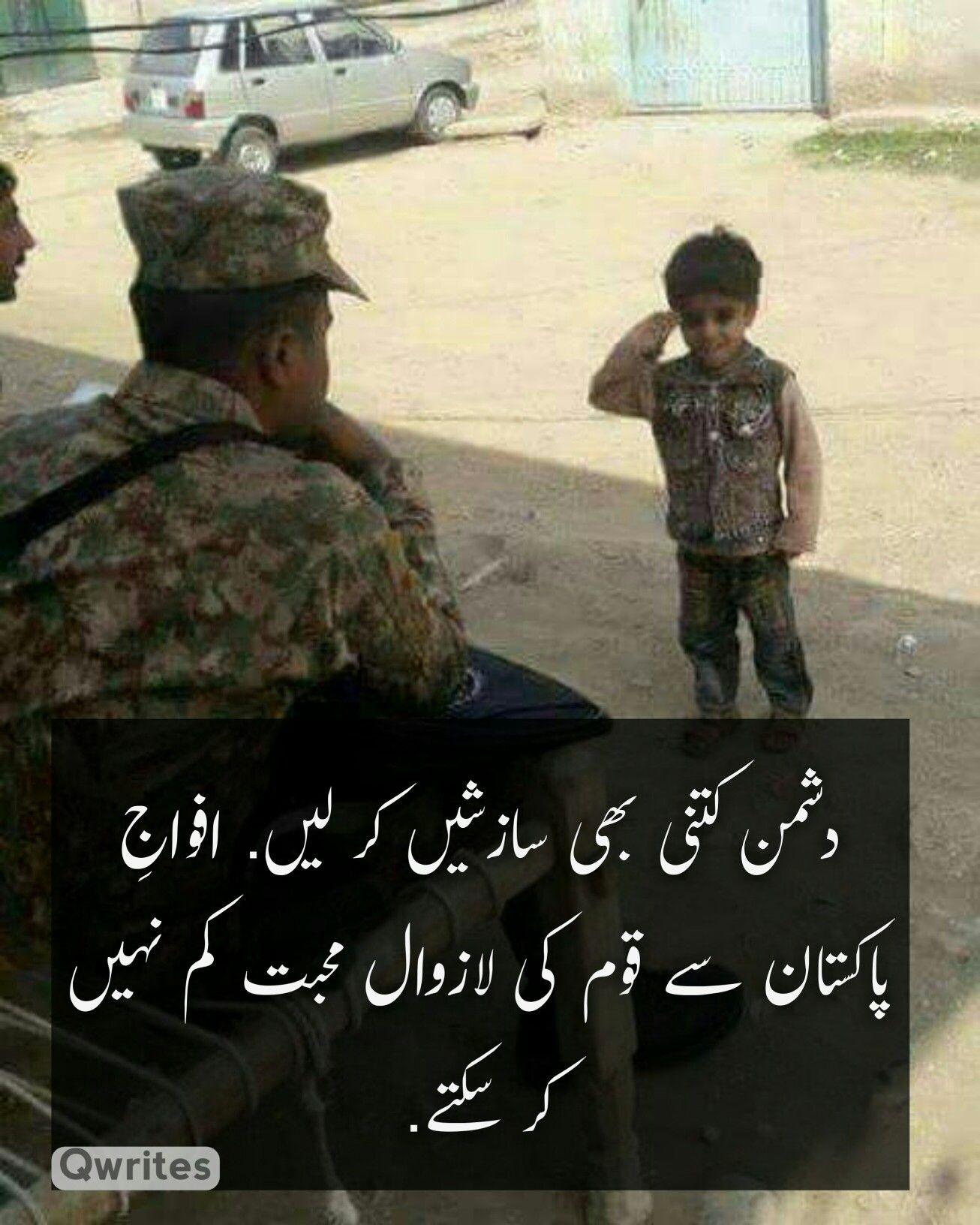 Urdupoetry Urduadab Urdu Urdu Qwrites Pakarmy Pak Army Pakistan Pak Army Quotes Army Quotes Army Poetry