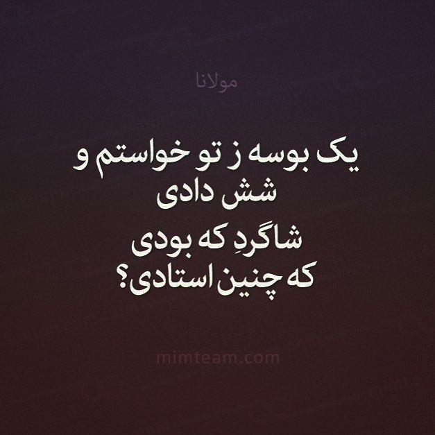 مولانا مولوی Persian Quotes Text Pictures Persian Poetry