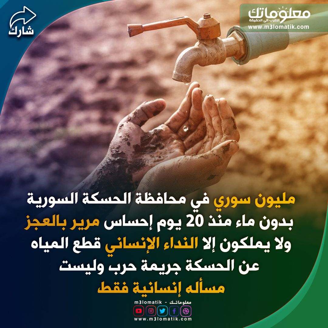 مليون سوري بدون ماء Movie Posters Alae Movies