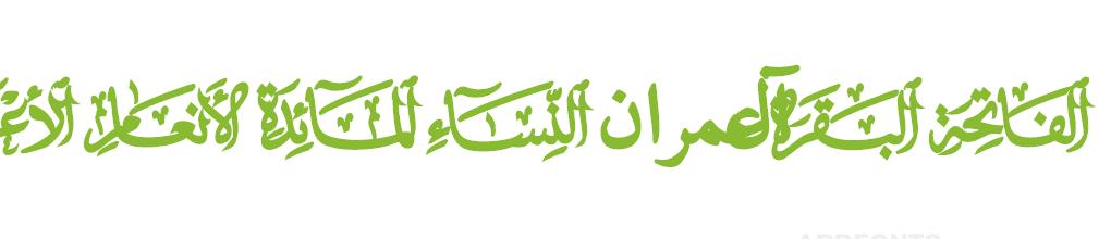 أكبر وأفضل موقع تحميل خطوط عربية Arabic Calligraphy Calligraphy