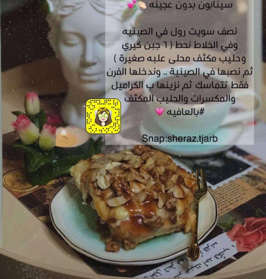 Pin By Asma Alotaibi On طبخ Food Desserts Ipl