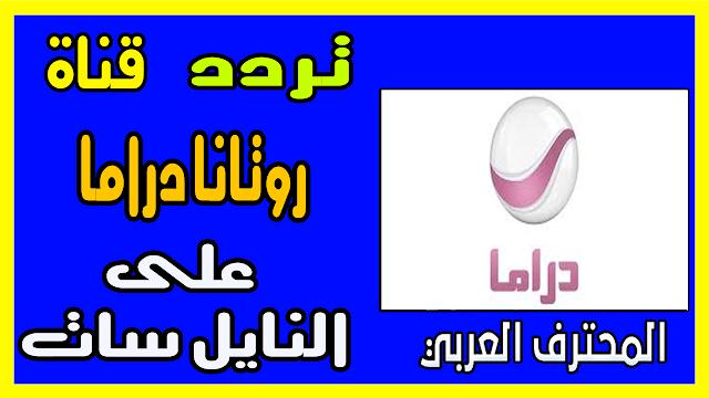 تردد قناة روتانا دراما الجديد على النايل سات تردد قناة روتانا دراما Frequency Channel Rotana Drama هي قناة عربية Tech Company Logos Vodafone Logo Company Logo