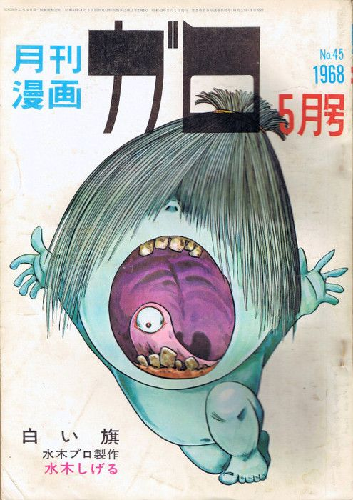 /'NEW/' Japanese Yokai Encyclopedia by Shigeru MizukiJapan picture book