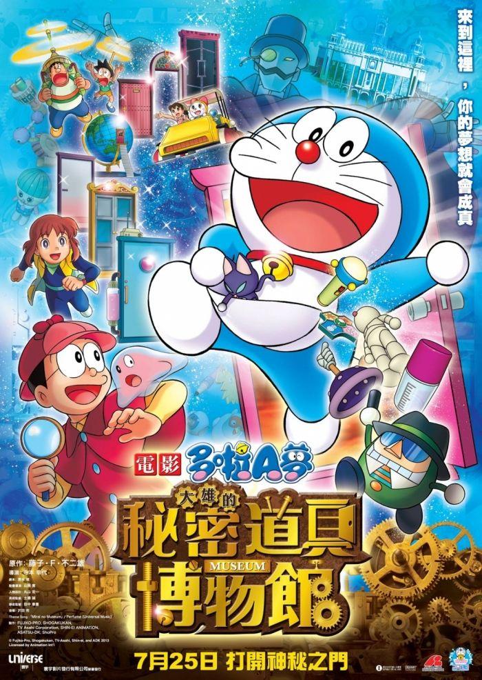電影多啦A夢大雄的秘密道具博物館 (ドラえもんのび太のひみつ道具博物館) 2012 Doraemon