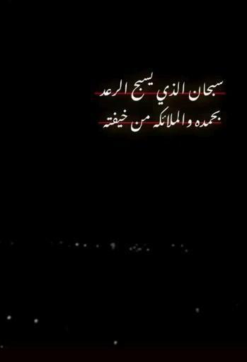 س ب ح ان ال ذ ي ي س ب ح الر ع د ب ح م د ه و ال م لا ئ ك ة م ن خ ي ف ت ه Video Quran Quotes Love Quran Quotes Quran Verses About Love