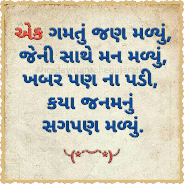 Gujarati Quote Gujrati Quote Pinterest Quotes Gujarati Quotes