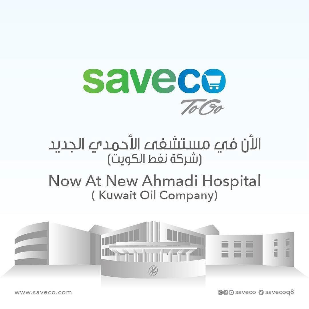 سيفكو الآن في مستشفى الاحمدي الجديد Saveco Now At New Ahmadi Hospital Instagram Posts Oil Company Instagram