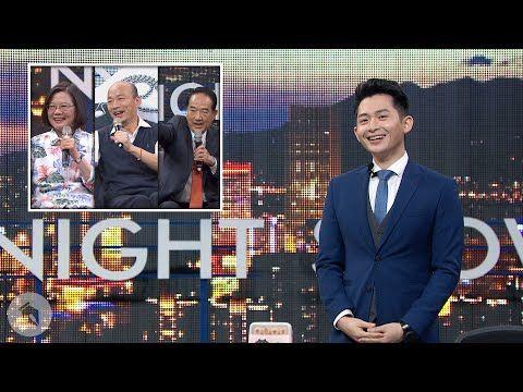 Pin on 博恩夜夜秀 The Night Night Show with Brian Tseng