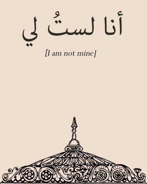 أنا لست لي .