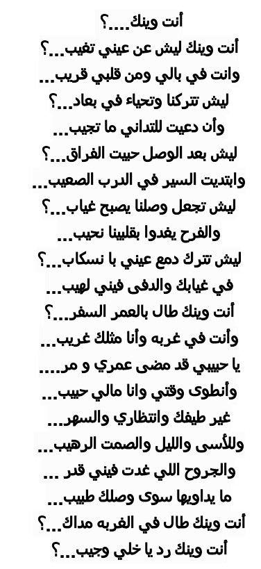 انت وينك Kh Words Quotes Arabic Quotes