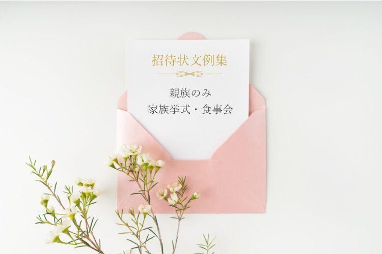 結婚式の招待状文例集【親族のみ版!家族挙式・食事会】