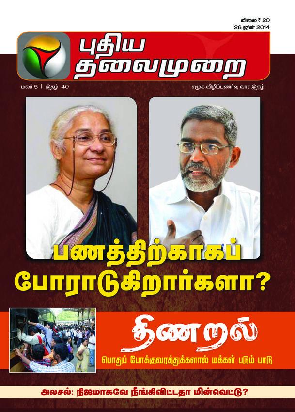 Thalaimurai magazine pdf puthiya