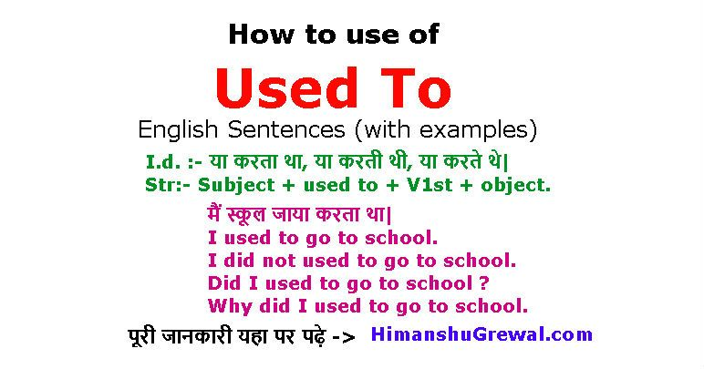 Used To sentences example in hindi | English Speaking