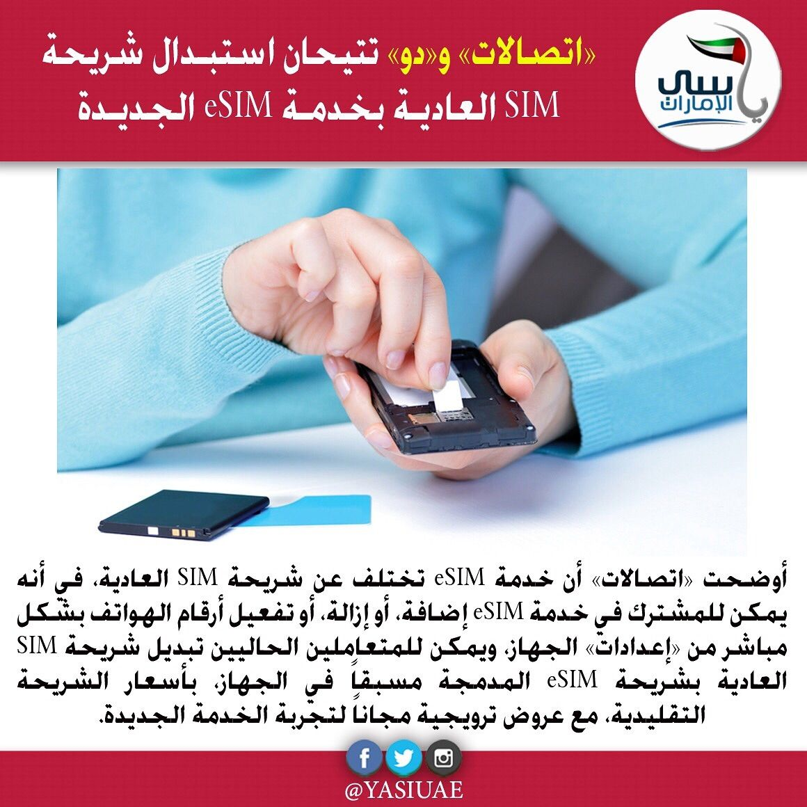 اتصالات أكدت مجموعة اتصالات و دو التابعة لشركة الإمارات للاتصالات المتكاملة وجود إقبال كبير من المشتركين على استخدام خدمة وشريحة إي سيم Esim ال Shopping