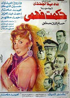 الجاسوسة حكمت فهمي فيلم ويكيبيديا In 2020