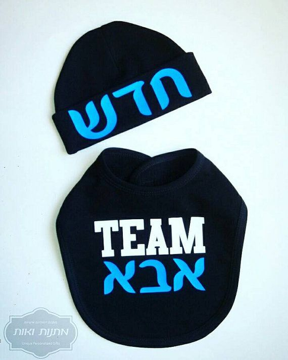Hebrew baby gift jewish baby gift naming by giftsnshtick hebrew baby gift jewish baby gift naming ceremony brit personalized baby gift baby cap with hebrew name jewish name baby negle Images