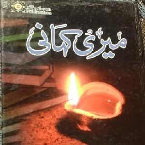 Meri Kahani written by Ishtiaq Ahmed written by Ishtiaq Ahmed.PdfBooksPk posted this book category of this book is Ishtiaq-ahmed-novels.Format of  is PDF and file size of pdf file is 15.12 MB.  is very popular among pdfbookspk.com visotors it has been read online 1300  times and downloaded 338 times.