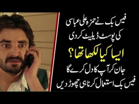 فیس بک نے حمزہ علی عباسی کی پوسٹ ڈیلیٹ کردی