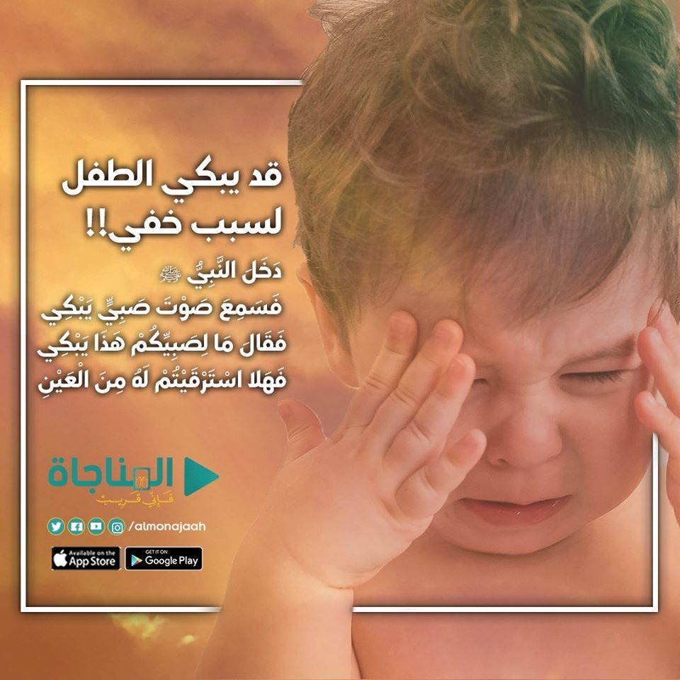 قد يبكي الطفل لسبب خفي Google Play Incoming Call Screenshot Incoming Call