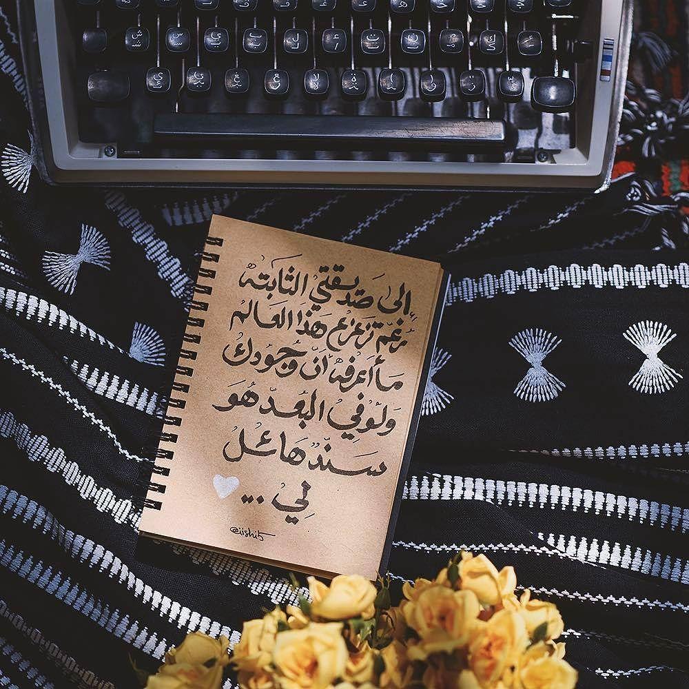 منشن لـ من تستحق هذه الكلمات إلى صديقتي الثابتة رغم تزعزع هذا العالم ما أعرفه أن وجودك ولو في البعد هو Friends Quotes Arabic Quotes Love Quotes Wallpaper