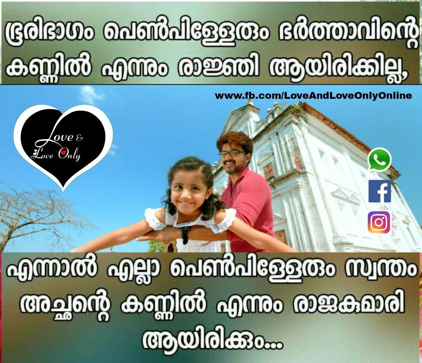 Pin By Love And Love Only On Malayalam Love Quotes Love Quotes Unique Notebook Malayalam Love Quotes