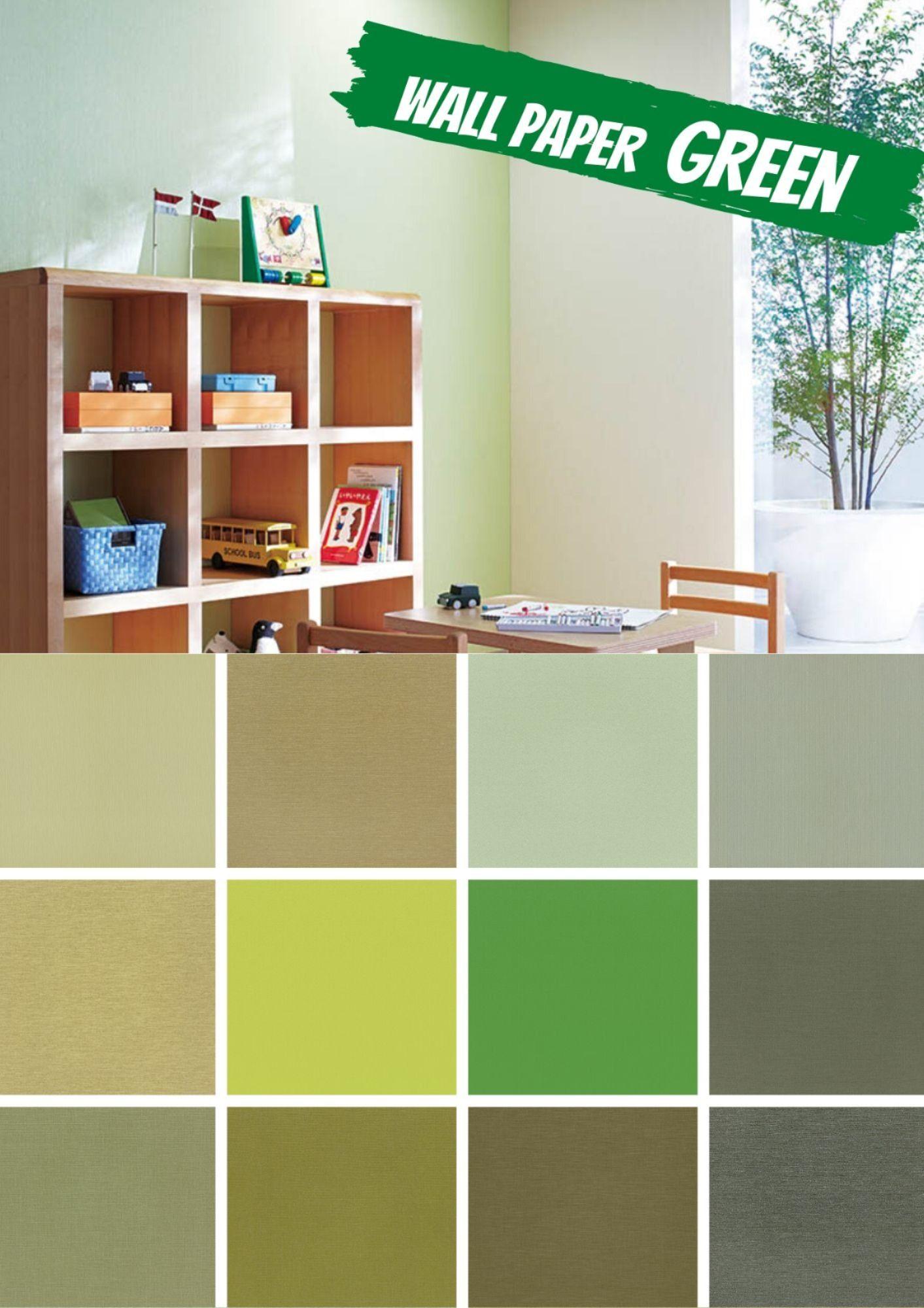 壁紙wall Paper カラー別 グリーン Power1000 リビング キッチン リフォーム 壁紙