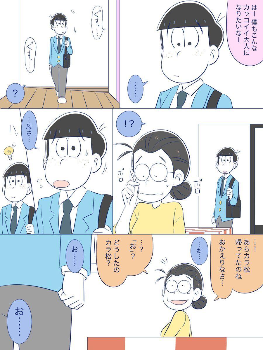 Jp ネタが尽きるまで落書き松さん Yuzukoromo1216 さんの漫画 72