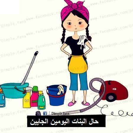 Pin By Wafaa Mohamed On احلى كلام Famous Cartoons Funy Memes Arabic Funny
