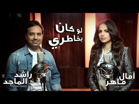 بدر الشعيبي وعبدالسلام محمد اشفي غليله حصريا 2016 Youtube Entertainment Video Songs Music Mood