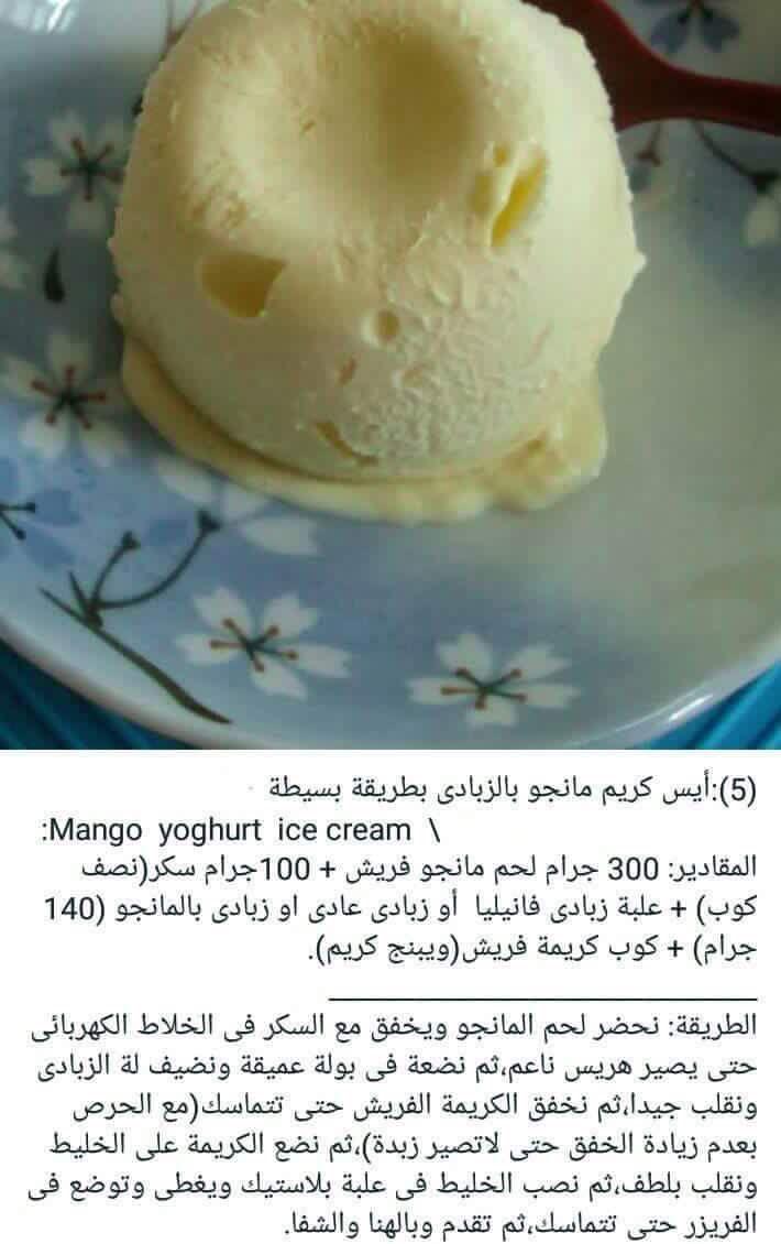 ايس كريم مانجو بالزبادي Healthy Dessert Mango Yoghurt Food