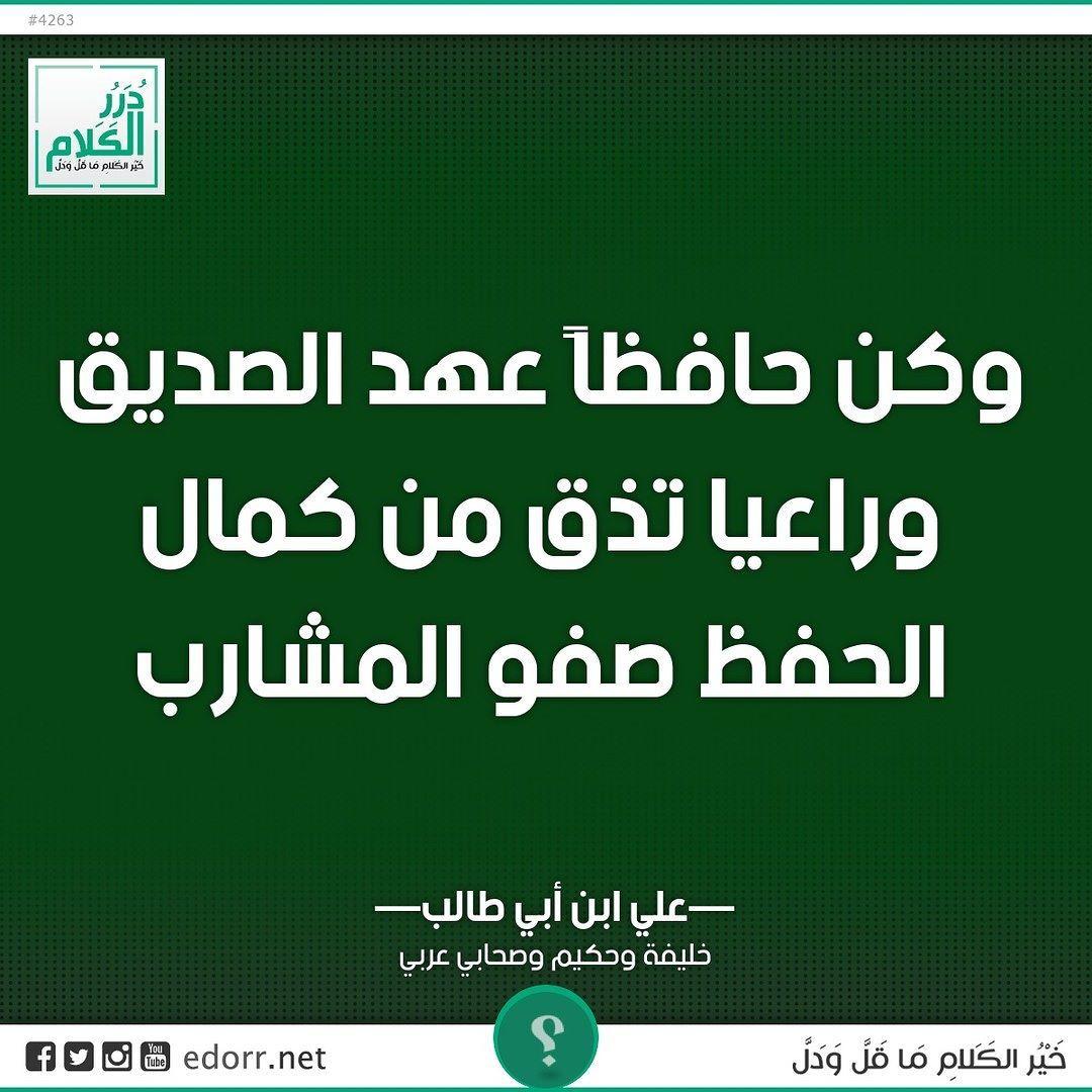 وكن حافظا عهد الصديق وراعيا تذق من كمال الحفظ صفو المشارب علي ابن أبي طالب خليفة
