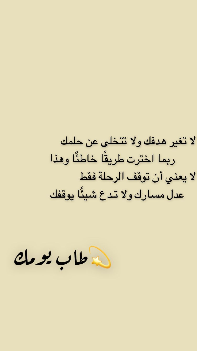 Pin By فࢪاش ـة المھدي On Arabic Quotes Arabic Quotes Quotes Thoughts
