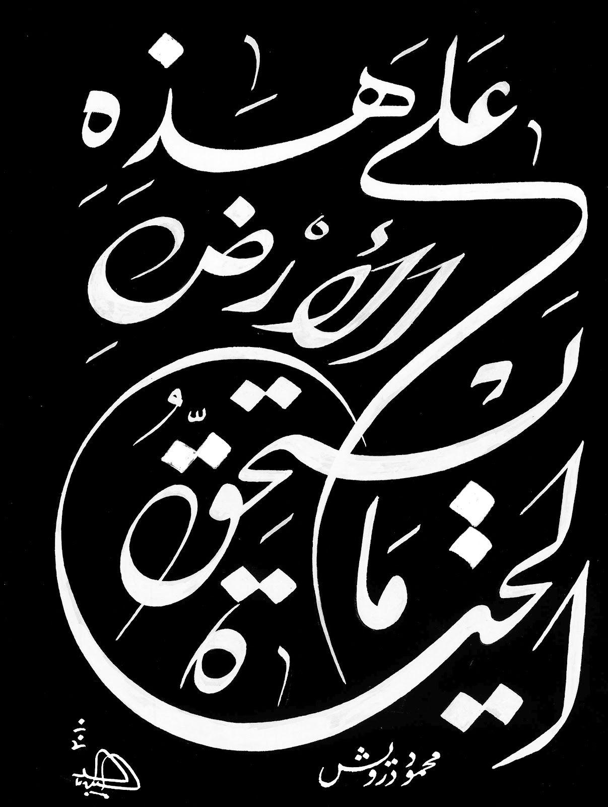 على هذه الارض ما يستحق الحياة محمود درويش Arabic Calligraphy