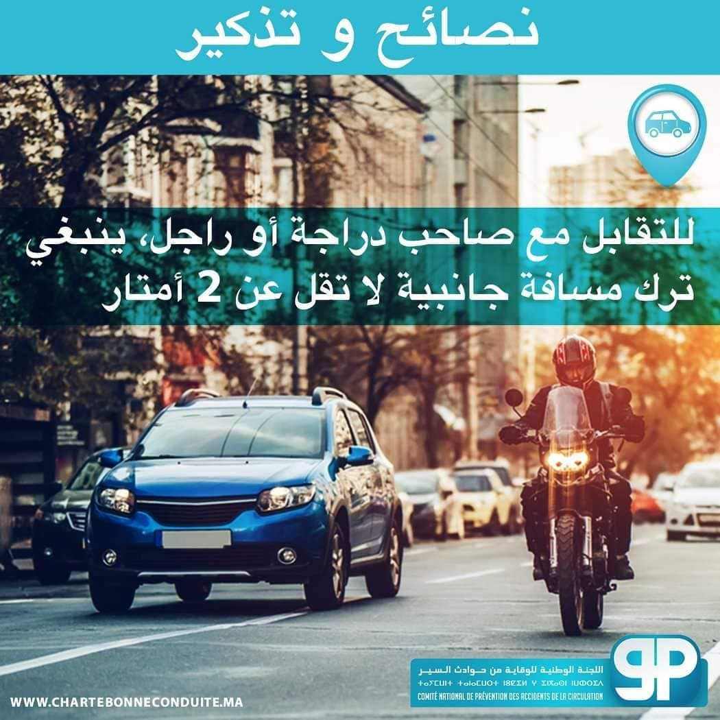 Cnpac Conseil Croisement Moto Pieton Distancesecurite Instagram Poster Movies