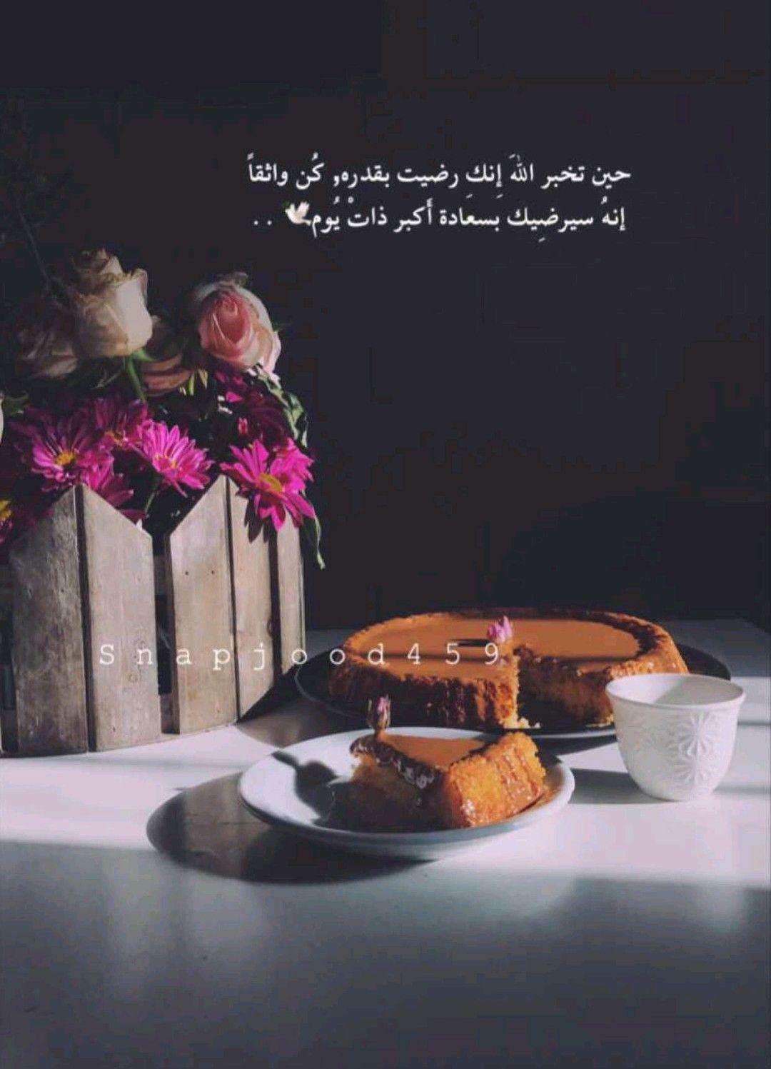 الرضا بالقضاء والقدر Romantic Words Cool Words Arabic Quotes