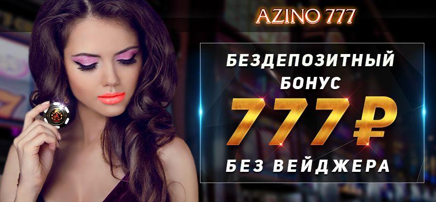 Бездепозитный бонус за регистрацию 777 рублей от казино Азино777.