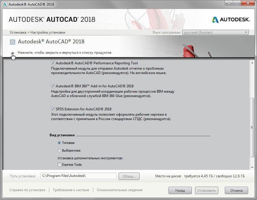 Скачать программу autocad 2018 rus через торрент