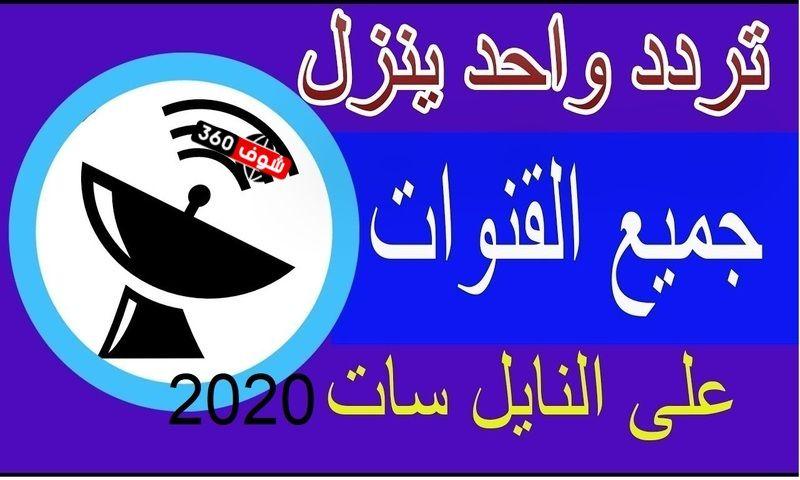 ترددات جميع قنوات النايل سات 2021 تردد القنوات الإخبارية على النايل سات تحديث مارس 2021 In 2021 Tech Company Logos Company Logo Logos