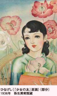 ひなげし(『少女の友』原画)(部分)1936年 弥生美術館蔵 蕗谷虹児