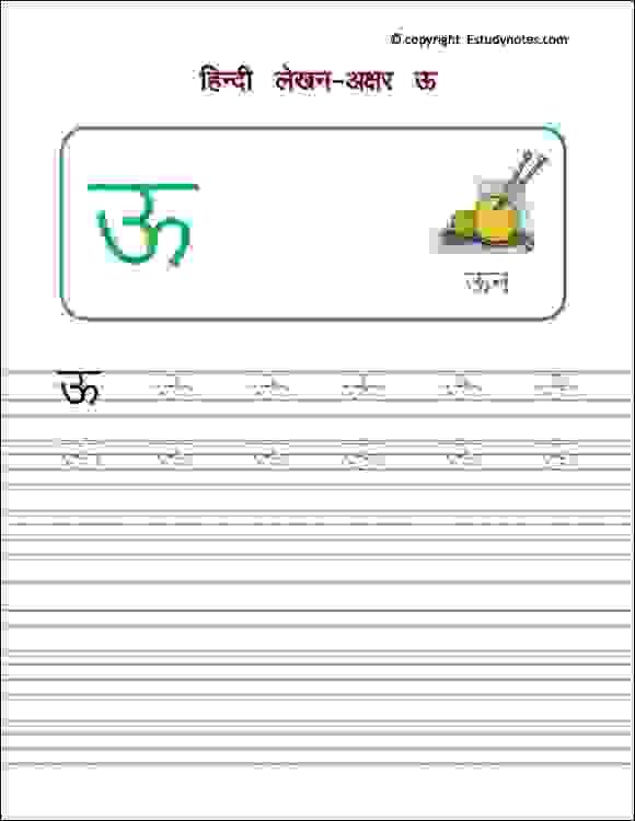 Hindi Alphabet Tracing Worksheets Pdf Alphabet Tracing Worksheets, Hindi  Alphabet, Hindi Worksheets